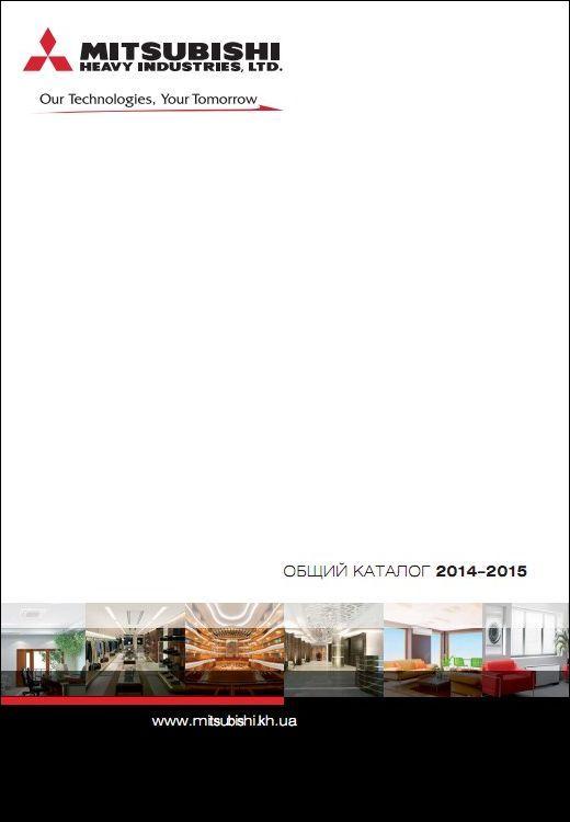 Mitsubishi heavy кондиционеры каталог pdf