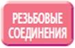 56_rezbov_soed
