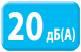 20 дБ(А)