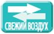 21_pritok_svezh_vozd