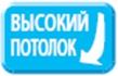 32_visok_potolok