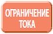 40_ogranich_elektropotrebl