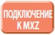 Подключается к мультисистемам MXZ