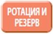 48_rotacia_i_rezerv