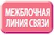 53_mezhblochn_linija_svjasi