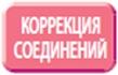 54_avtomat_korrekcia_soed
