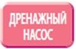 55_drenazhn_nasos