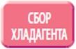 57_sbor_hladagenta_vanaruzhn_blok