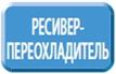 5_resiver_pereohladitel