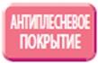 60_antiplesnev_pokritie_drenazhn_poddona